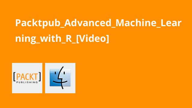 آموزش پیشرفته یادگیری ماشینی باR